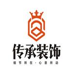 金华市传承装饰工程有限公司