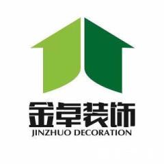 衡水金卓建筑装饰工程有限公司