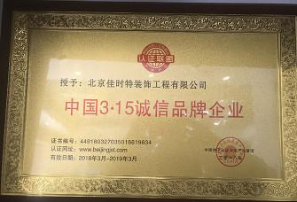 深圳市博瑞雅装饰设计工程有限公司资质证明