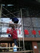 淮南市世博保洁服务有限公司