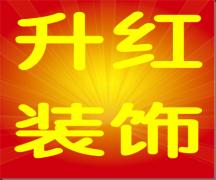 上海升红装饰工程有限公司