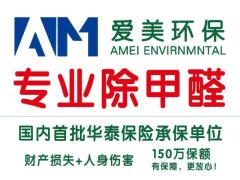 湖南爱美环保科技有限公司