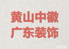 黃山中徽裝飾設計有限公司