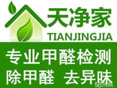 西安天净家环保科技有限责任公司