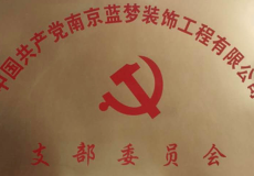 南京藍夢裝飾工程有限公司