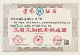 北京享康环保科技有限公司