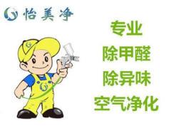 蘇州怡美凈環保科技有限公司