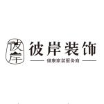 舟山市彼岸裝飾工程有限公司