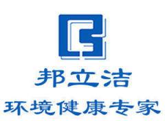 邦立洁生物科技(海南)有限公司