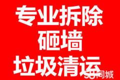 潍坊凌峰师傅装饰队