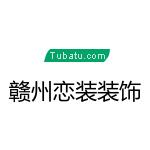 贛州戀裝裝飾工程有限公司