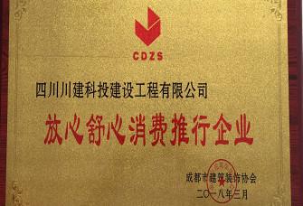 淮南市理想信念装饰工程有限公司资质证明