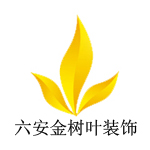 苏州市金树叶建筑装饰有限公司六安分公司