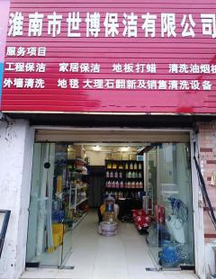 淮南市世博保潔服務有限公司