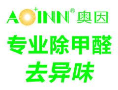 宜昌高新区奥因环保科技产品经营部