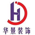 臺州華景裝飾工程有限公司