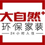 連云港自然家裝飾設計工程有限公司
