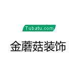 安徽省金蘑菇建筑装饰工程有限公司