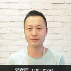 设计师郭健