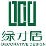 杭州绿才居装饰设计有限公司湖州分公司