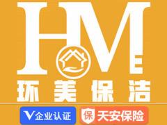 湛江市環美清潔服務有限公司
