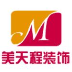 天津美天程裝飾工程有限公司