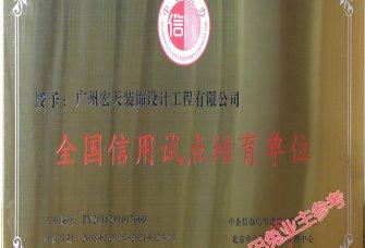 广州宏天装饰设计工程有限公司资质证明
