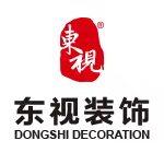 湖南東視建筑裝飾設計工程有限公司