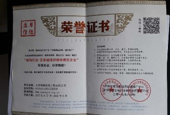 扬州爱文装饰工程有限公司资质证明