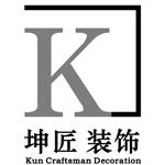 江门坤匠装饰设计有限公司