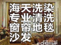 銀川市金鳳區海天逸杰凈衣生活館長城花園店