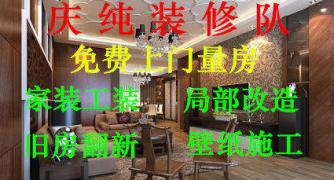 上海庆纯实业有限公司