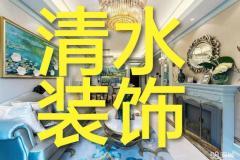 唐山市清水裝飾