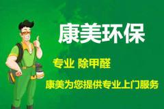 東莞市康美環保工程有限公司