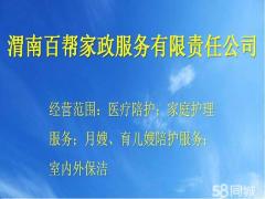 渭南百帮家政服务有限责任公司