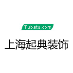 上海起典建筑装潢设计有限公司泰州分公司