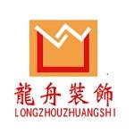 東莞市龍舟裝飾設計工程有限公司