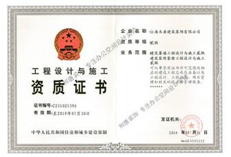 上海禾唐建筑装饰有限公司资质证明