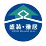 青岛盛装雅居装饰工程有限责任公司