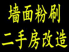 天津立邦多乐士粉刷连锁