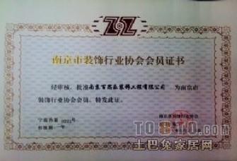 南京百思乐装饰工程有限公司资质证明