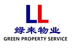 河南绿来物业服务有限公司