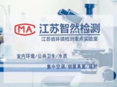 江蘇智然檢測有限公司淮安分公司