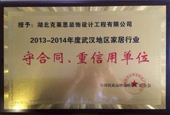 绥化市宣成装饰工程有限公司资质证明