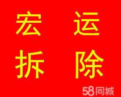 武漢鑫宏達拆除