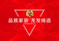 北京龙发建筑装饰工程有限公司烟台分公司