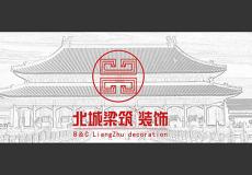 福建北城梁筑装饰工程有限公司泉州分公司