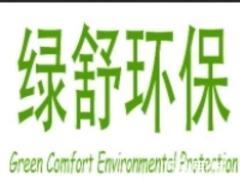 太原綠舒環保科技有限公司