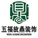 福建省五福故鼎工程設計有限公司