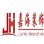 广西嘉海装饰设计有限公司